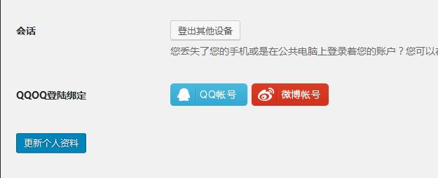 WordPress微博登陆qq登陆插件