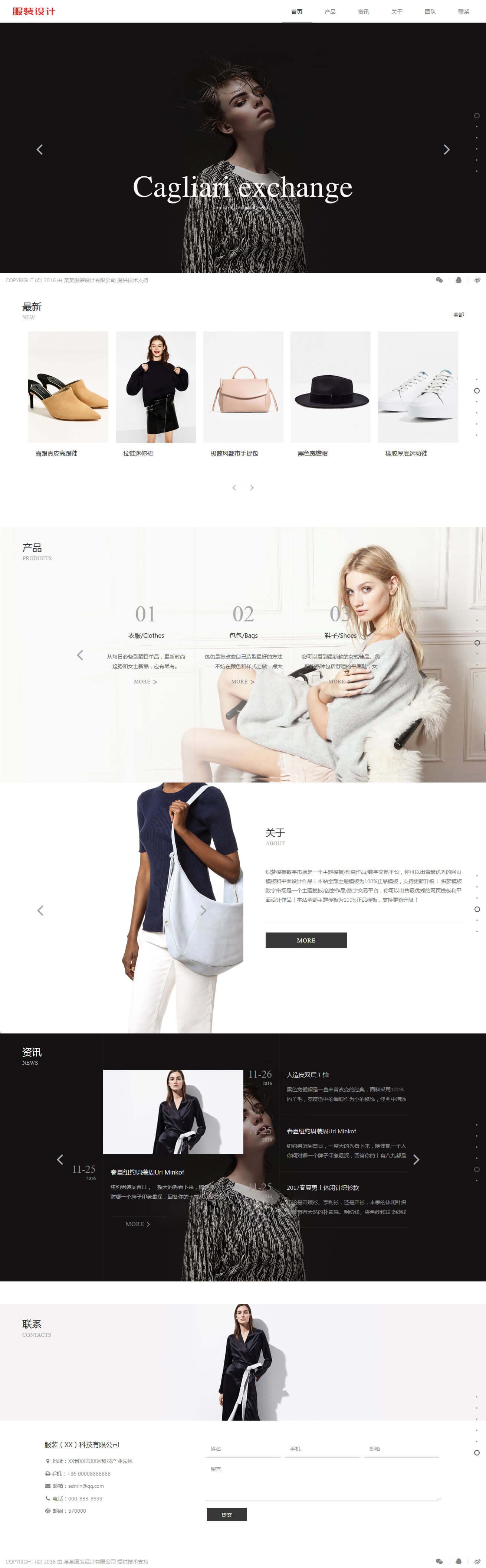 服饰,摄影,外贸,通用创意滚屏设计类整站模板