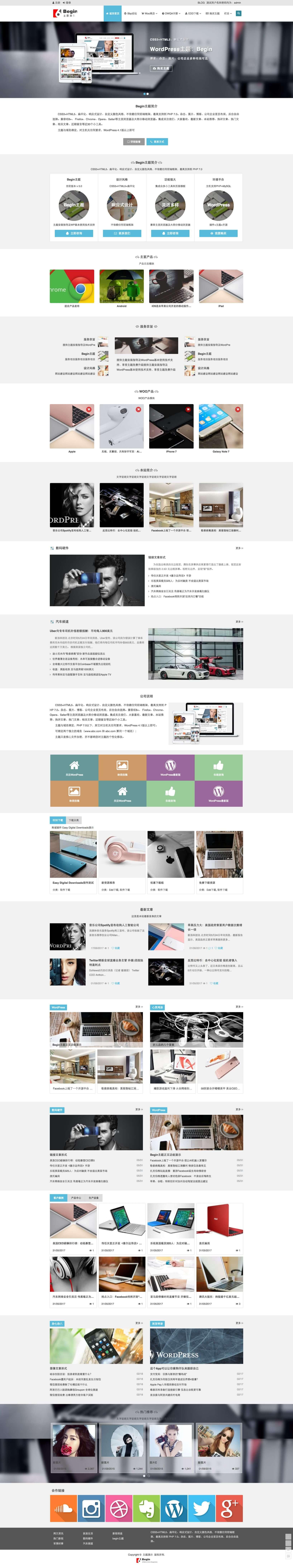 WordPress Begin主题响应式设计博客,杂志,图片,公司企业多种布局