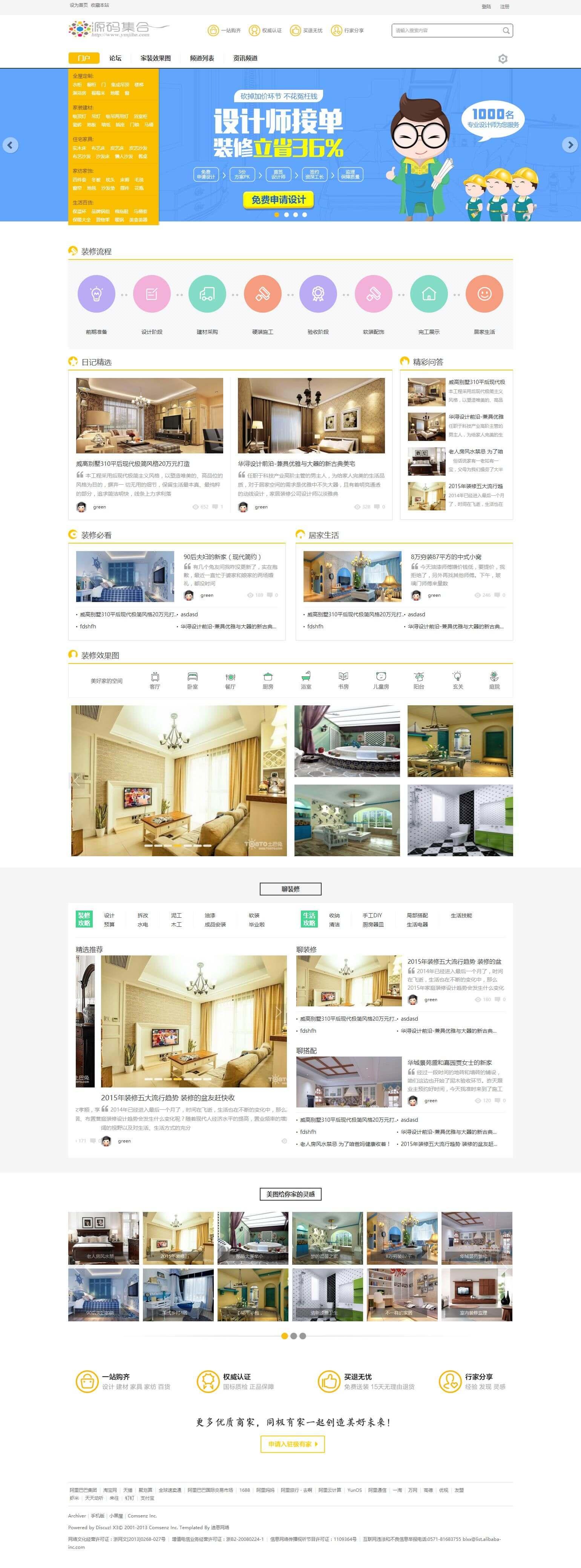 Discuz仿迪恩Deco风格模板,家居装修商业版整站带演示数据