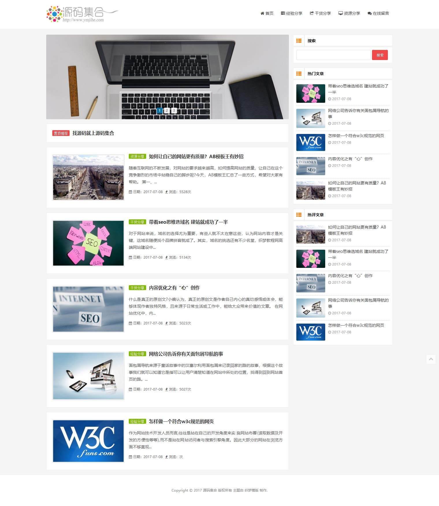 织梦HTML5自适应博客模板,新闻资讯模板