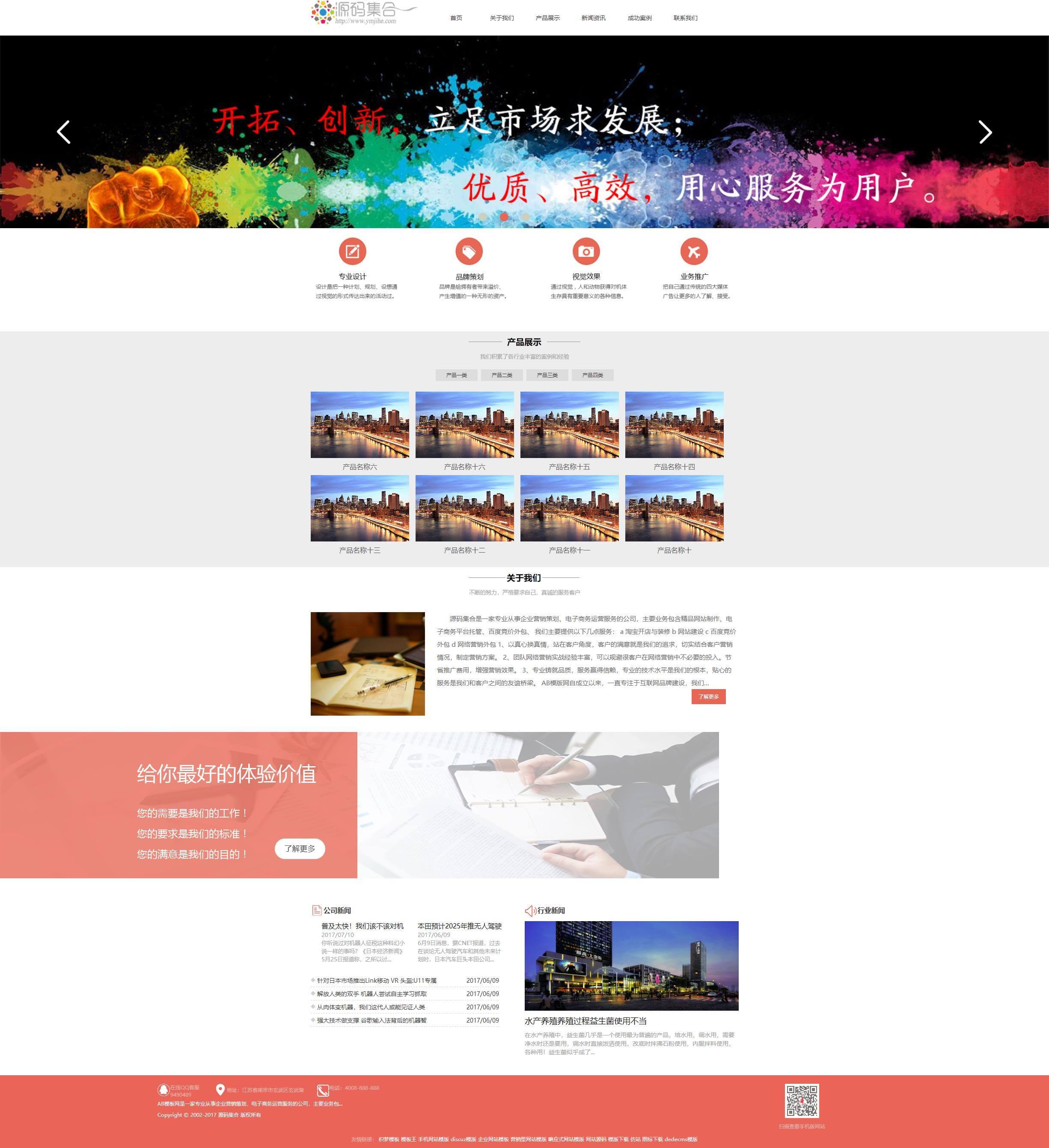 织梦模板户外传媒企业宣传官网,整站分享