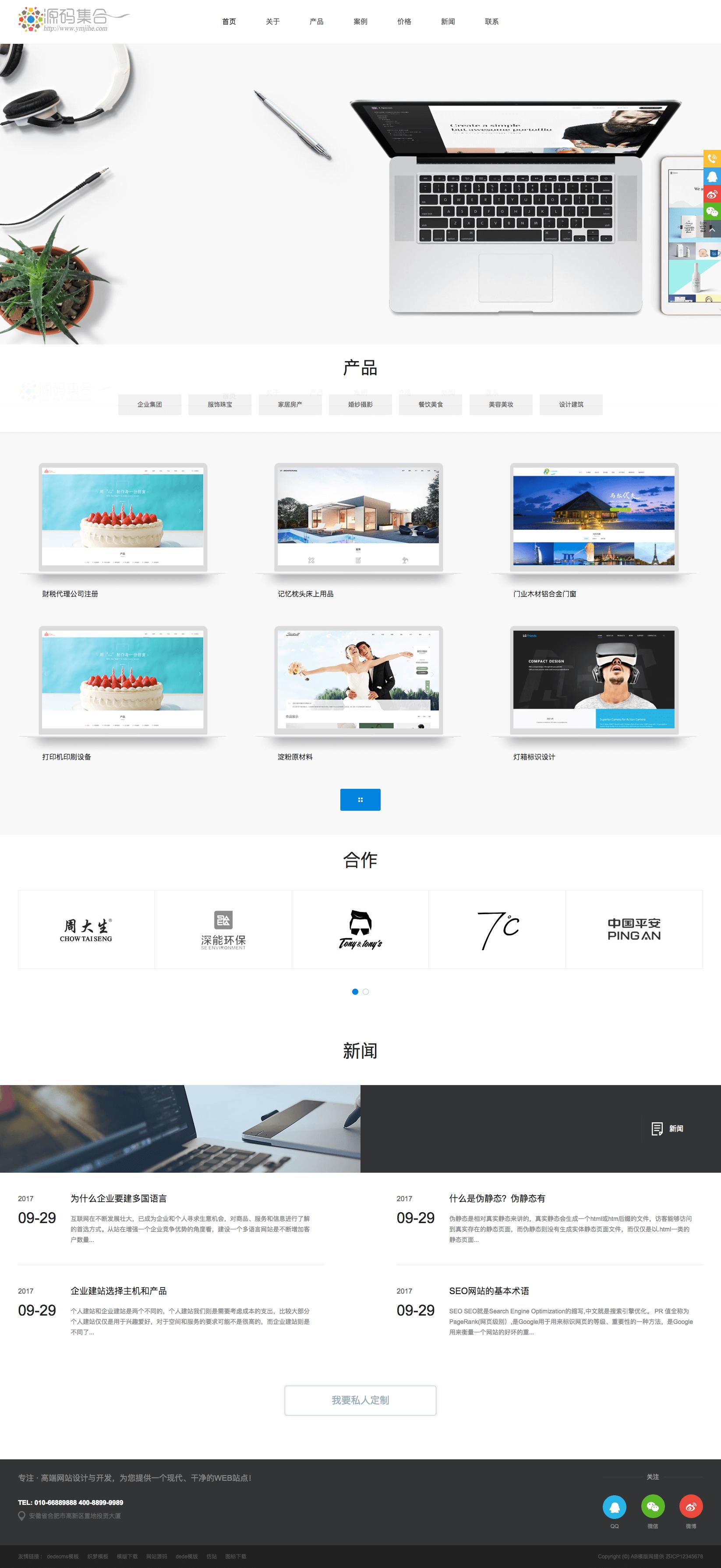响应式网络建站公司织梦模板 HTML5企业网站工作室网站源码下载