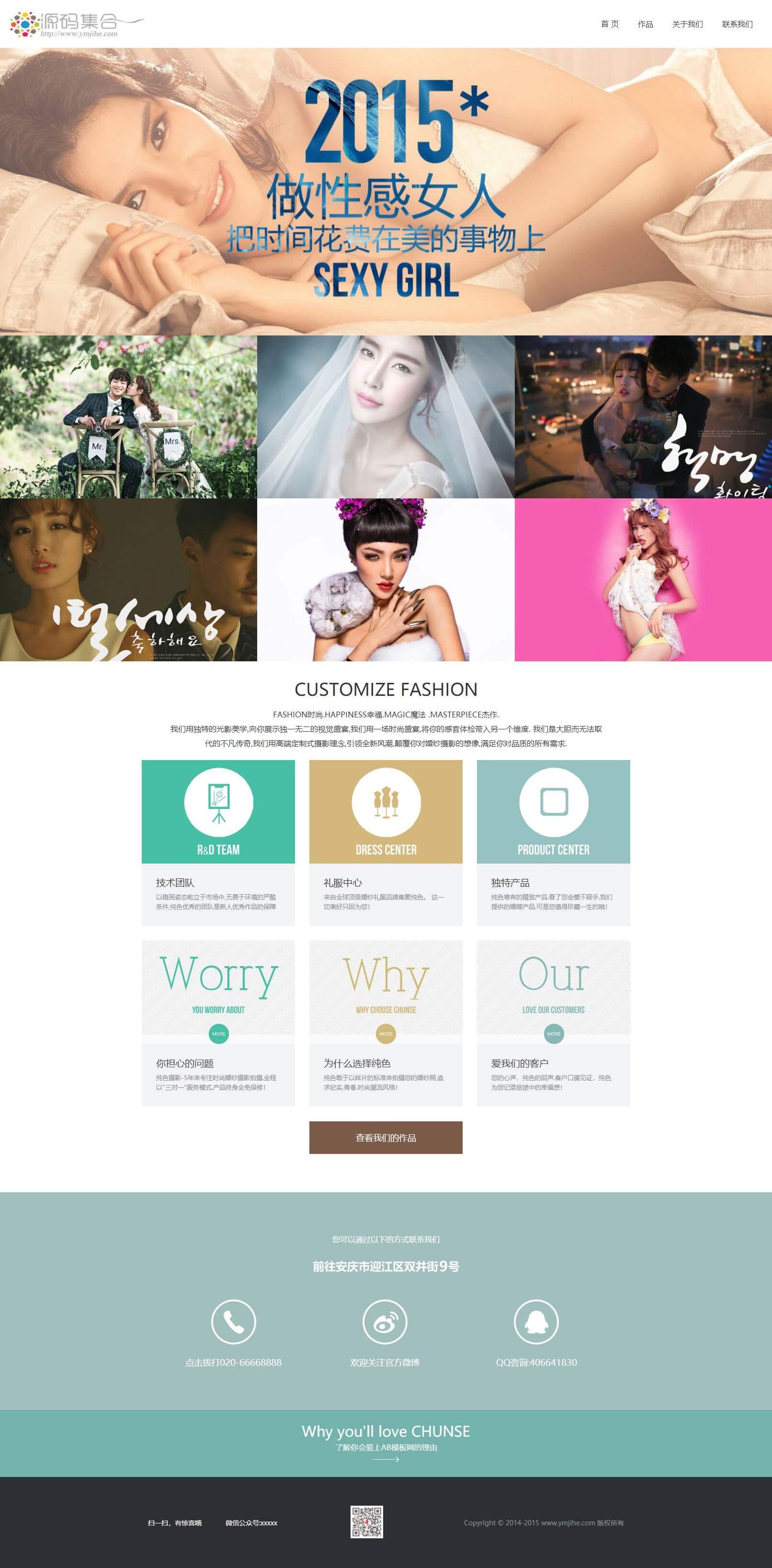 HTML5响应式婚纱,摄影网站织梦模板,自适应手机
