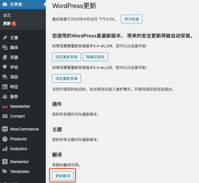 WordPress企业主题安装教程-关联2184文章
